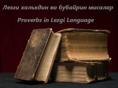 Лезги халькдин ва бубайрин мисалар-Proverbs in Lezgi Language